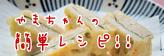 やまちゃんの簡単レシピ